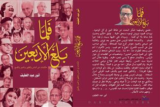 """""""فلما بلغ الأربعين"""".. حكايات أنور عبد اللطيف في كتاب جديد"""