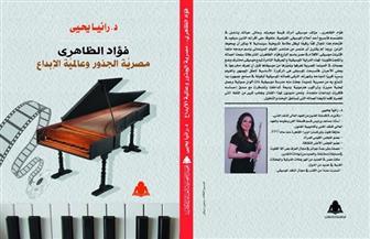 """فراشة الفلوت """"رانيا يحيى"""" تقدم أول كتاب عن عبقري الموسيقى """"فؤاد الظاهري""""   صور"""