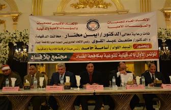 محافظ الدقهلية يشارك بمؤتمر الجمعيات الأهلية والرقابة الإدارية لمكافحة الفساد | صور