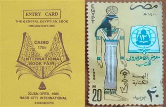 طابع بريد لمعرض الكتاب قبل 40 عاما.. تعرف على تاريخ إعلانات الكتب في مصر | صور