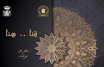 افتتاح معرضين مؤقتين للفنون بمتحف قصر الأمير محمد على بالمنيل..غدا