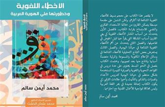 """دار اكتب تصدر كتاب """"الأخطاء اللغوية وخطورتها على الهوية العربية"""" لمحمد أيمن سالم"""