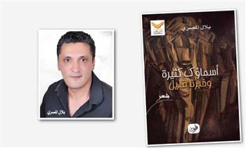 «أسماؤك كثيرة وخبزنا قليل».. ديوان جديد للشاعر اللبناني بلال المصري