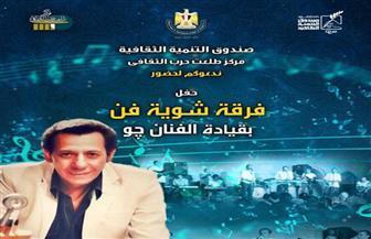 فرقة «شوية فن» تحيي حفل طلعت حرب الثقافي.. غدا | صور