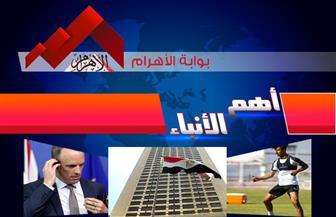 موجز لأهم الأنباء من «بوابة الأهرام» اليوم الجمعة 3 يناير 2020 | فيديو