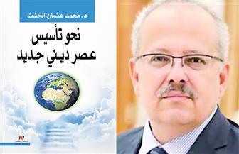 """""""نحو تأسيس عصر ديني جديد"""" في طبعة جديدة من هيئة الكتاب لرئيس جامعة القاهرة"""