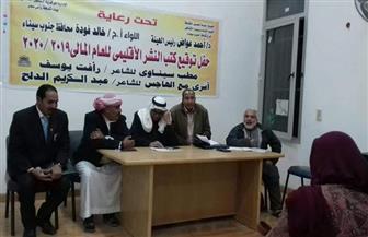 نادي أدب جنوب سيناء يناقش كتب النشر الإقليمي | صور