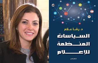 """توقيع كتاب """"السياسات المنظمة للإعلام"""" لرشا علام بمعرض الكتاب.. الأحد"""