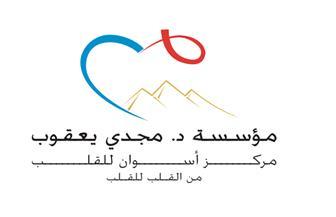 إعلان مستشفى مجدي يعقوب لأمراض القلب مشروع العام الإنساني لحفل صناع الأمل في موسمه الثالث