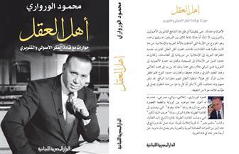 """محمود الورواري يبحث عن الحقيقة بين الأصولية والتنوير في """"أهل العقل"""""""