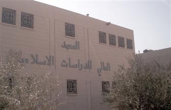 بالأسماء.. 64 منحة ماجستير مجانية للأئمة والإداريين بالمعهد العالي للدراسات الإسلامية