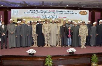 القوات المسلحة تنظم الندوة التثقيفية الثانية بمشيخة الأزهر