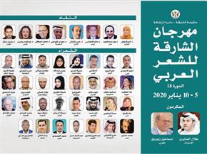 مصر تشارك في مهرجان الشارقة للشعر العربي