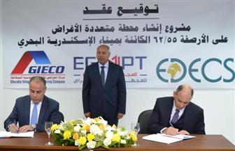 وزير النقل يشهد توقيع عقد مشروع إنشاء المحطة متعددة الأغراض على الأرصفة 55\62 بميناء الإسكندرية