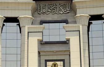 «الدستورية العليا» تصدر حكما جديدا بشأن «جريمة الزنا»