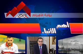 موجز لأهم الأنباء من «بوابة الأهرام» اليوم السبت 4 يناير 2020 | فيديو