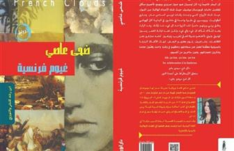 مناقشة «غيوم فرنسية» لضحى عاصي في مختبر السرديات بمكتبة الإسكندرية