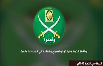 فيديو يوضح تفاصيل البيعة عند جماعة الإخوان الإرهابية: السمع والطاعة أهم ملامحها
