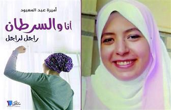 """""""أنا والسرطان راجل لراجل»"""" هدية أميرة عبدالمعبود للمرضى والحلاني يشيد بالتجربة"""