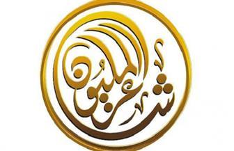 """6 شعراء من السعودية والكويت يتنافسون في المرحلة الثالثة من """"شاعر المليون"""".. غدا"""