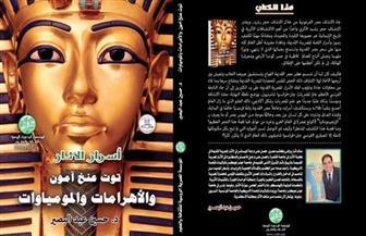 """أسرار توت عنخ أمون والأهرامات والمومياوات في كتاب جديد لـ""""حسين عبد البصير"""""""