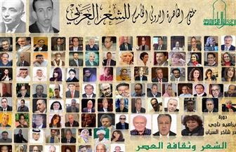 """ننشر تفاصيل """"ملتقى القاهرة الدولي الخامس للشعر العربي"""" بالمجلس الأعلى للثقافة"""