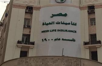«مصر لتأمينات الحياة» تسعى لتحقيق صافي أرباح 1.8 مليار جنيه 2021-2022