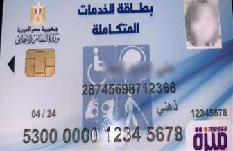 فتح باب التسجيل غدا.. كل ما تود معرفته عن بطاقة الخدمات المتكاملة لذوي الإعاقة