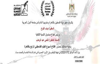 الأحد.. افتتاح أسبوع الفيلم الفلسطيني الرابع بالقاهرة | صور