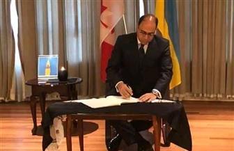 السفير أحمد أبو زيد يوقع بدفتر التعازي الخاص بضحايا الطائرة الأوكرانية المنكوبة | صور
