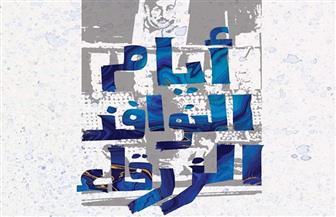 """طبعة جديدة من رواية """"أيام النوافذ الزرقاء"""" لعادل عصمت في معرض الكتاب"""