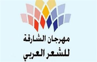 """""""تراث الشعر وحاضره"""" في بيت شعر الشارقة"""