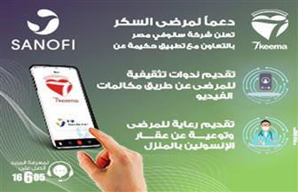 سانوفي مصر تطلق أولى مبادراتها لدعم الرعاية الصحية عن بعد لمرضى السكر