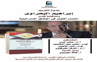 تكريم إبراهيم البحراوي ومناقشة نصر أكتوبر في الوثائق الإسرائيلية .. 6 أكتوبر