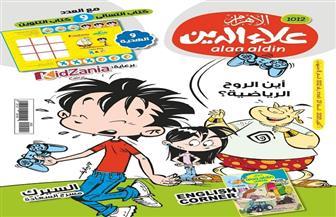 4 هدايا وقصص ومغامرات شيقة.. مفاجأة عدد أكتوبر من مجلة علاء الدين