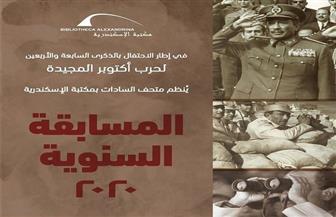 """""""متحف السادات"""" يحتفل بالذكرى الـ47 لنصر أكتوبر المجيد.. الإثنين"""