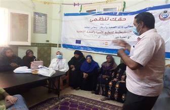 ختام أعمال الحملة التنشيطية لخدمات تنظيم الأسرة بسوهاج | صور