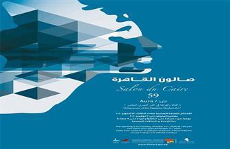 انطلاق فعاليات الدورة الـ59 لـ«صالون القاهرة» في قصر الفنون.. الثلاثاء | صور