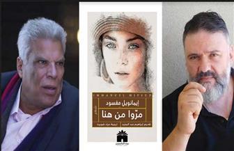 """صدور الطبعة العربية لديوان """"مروا من هنا"""" لإيمانويل ميفسود عن بيت الياسمين  صور"""