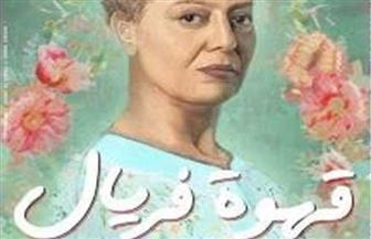 """هبة عبد الغني تتصدر البوستر الرسمي للفيلم القصير """"قهوة فريال"""""""