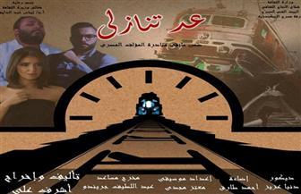 «عد تنازلي».. سابع عروض مبادرة «المؤلف مصري» يناقش دور الأطباء في الأزمات | صور