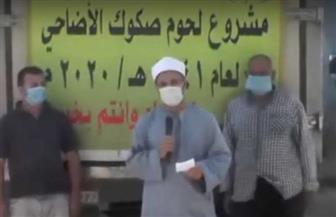 انطلاق سيارات توزيع لحوم صكوك أضاحي الأوقاف إلى القاهرة والمحافظات | فيديو