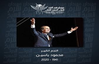 شرم الشيخ للمسرح الشبابي ينعي محمود ياسين