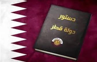 الدستور القطري لا دستوري .. يرسخ للاستعباد والحكم المطلق للأمير