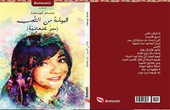 """مناقشة ديوان """"سر كنعانية"""" للشاعرة ابتسام أبو سعدة في بتانة.. مساء غد الخميس"""