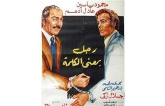 الليلة.. فيلم «رجل بمعنى الكلمة» للنجم الراحل محمود ياسين على القناة الثانية