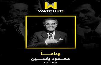 «WATCH iT» تطلق قسما خاصا لأعمال الفنان الراحل محمود ياسين | صور