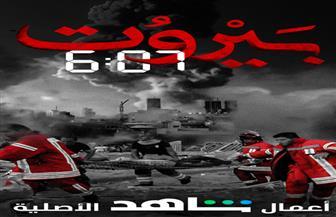 «بيروت 6:07».. سلسلة درامية تحية إلى شهداء انفجارات لبنان الأخيرة