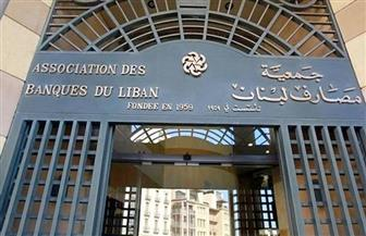 جمعية مصارف لبنان: البنوك مستمرة في توفير السيولة النقدية بالليرة