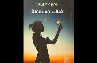 """مناقشة ديوان """"قبلات مستعملة"""" للشاعر إبراهيم محمد بورشة الزيتون .. الإثنين"""